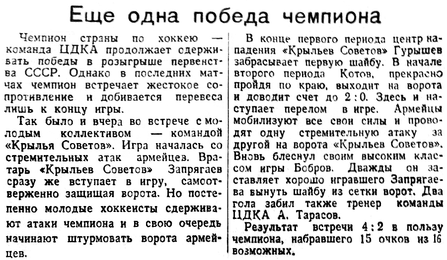 ВМ 1949-01-14.jpg