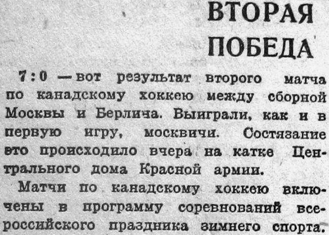 1932-02-29.jpg