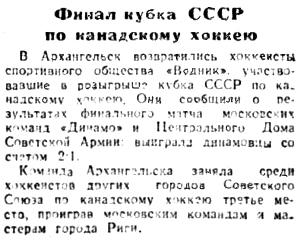 ПС 1947-02-04.jpg