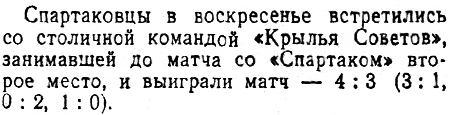 КЗ 1949-01-04-2.jpg