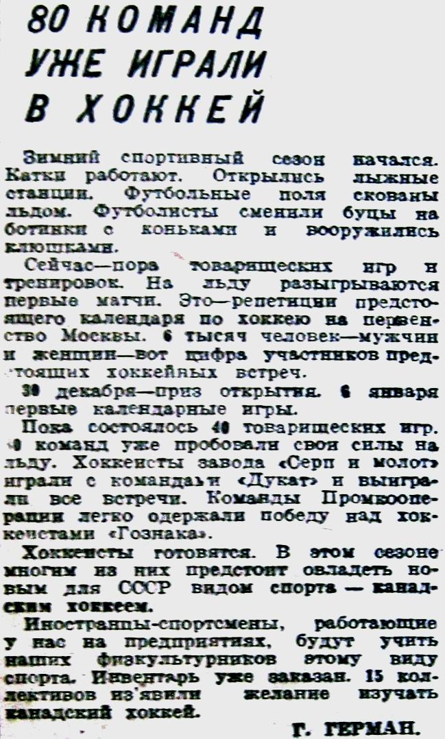 1931-12-03.jpg