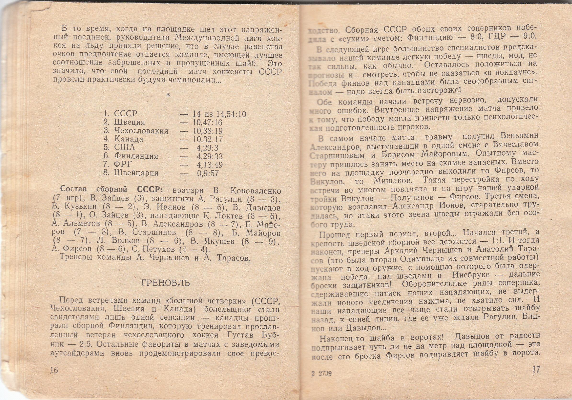 oly1964-2.jpg