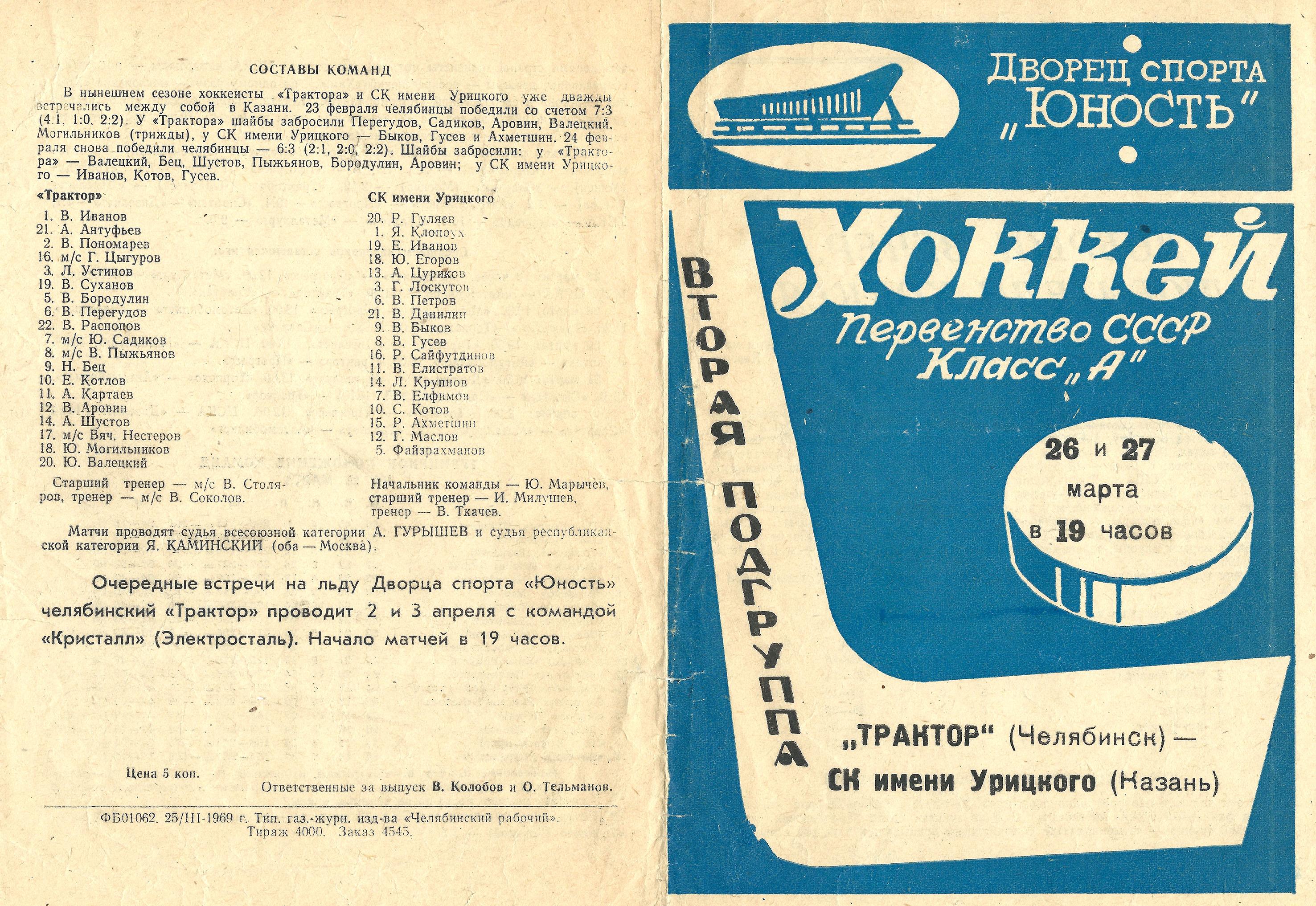 Трактор - СК имени Урицкого Казань 26 и 27 марта 1969 года.jpg