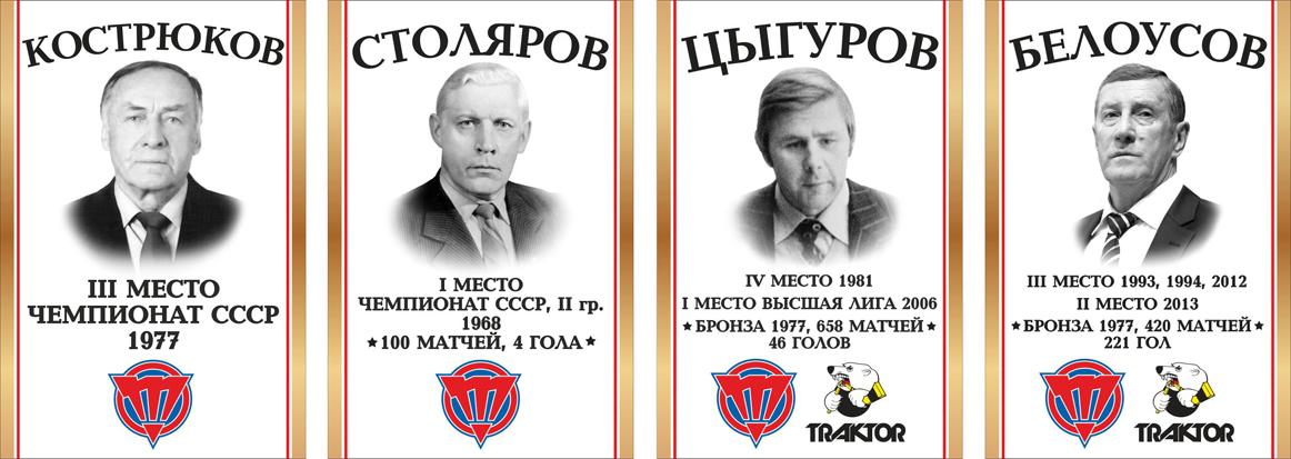 Кострюков Белоусов Цыгуров Столяров флаги ум.jpg