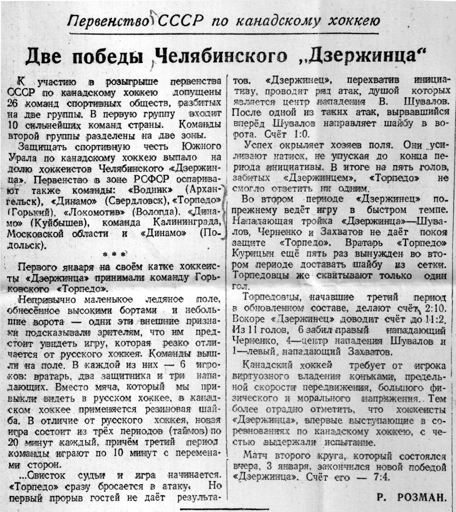 Челябинский рабочий № 3 (8481) от 4 января 1948 года две победы Дзержинца.jpg