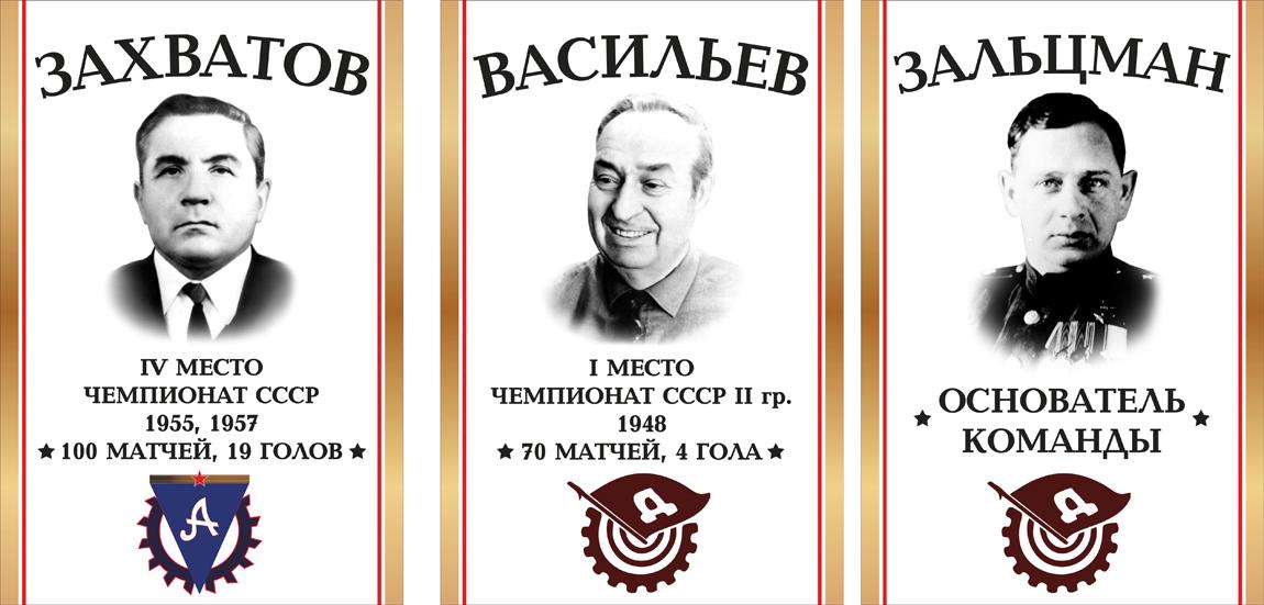Захватов Васильев Зальцман флаги ум.jpg