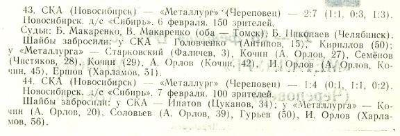 МЧп_1989-90_0014.jpg