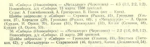 МЧп_1989-90_0018.jpg