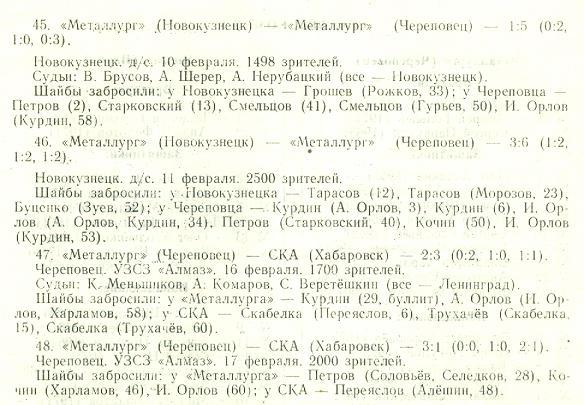МЧп_1989-90_0015.jpg