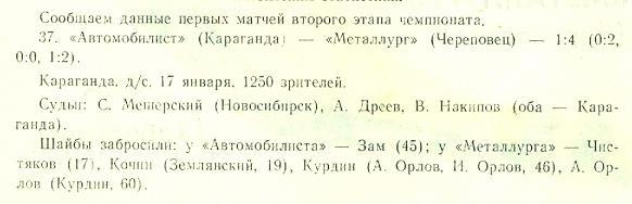 МЧп_1989-90_0012.jpg