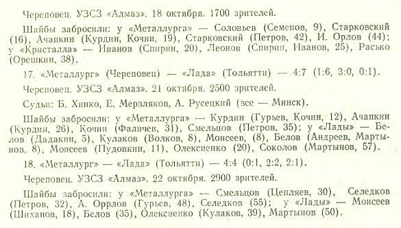 МЧп_1989-90_0006.jpg