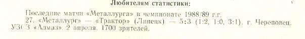 МЧп_1988-89_Последние0001.jpg