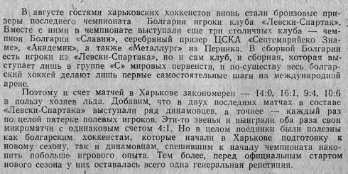 Динамо Х_87-88.JPG