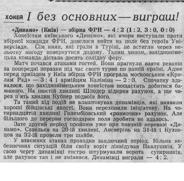 1966 ДК-ФРГ.JPG