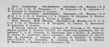 сб.Москвы-4.jpg