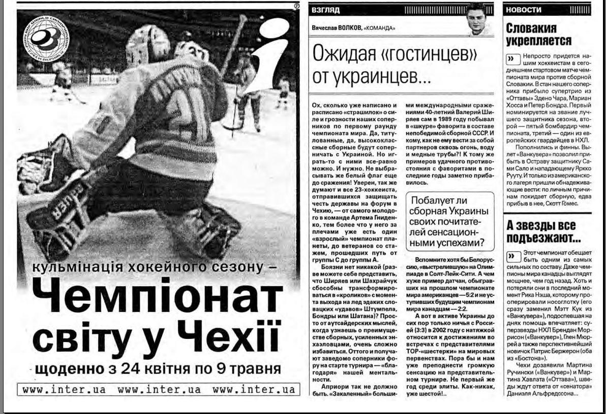 2004.ЧМ.Украина.-4.JPG