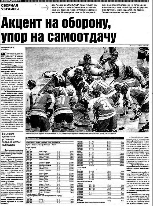 2004.ЧМ.Украина..JPG