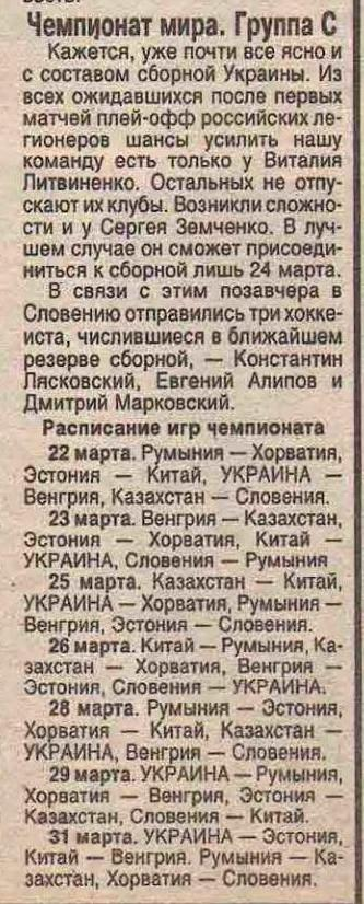 1996.группа С.Украина-1.JPG