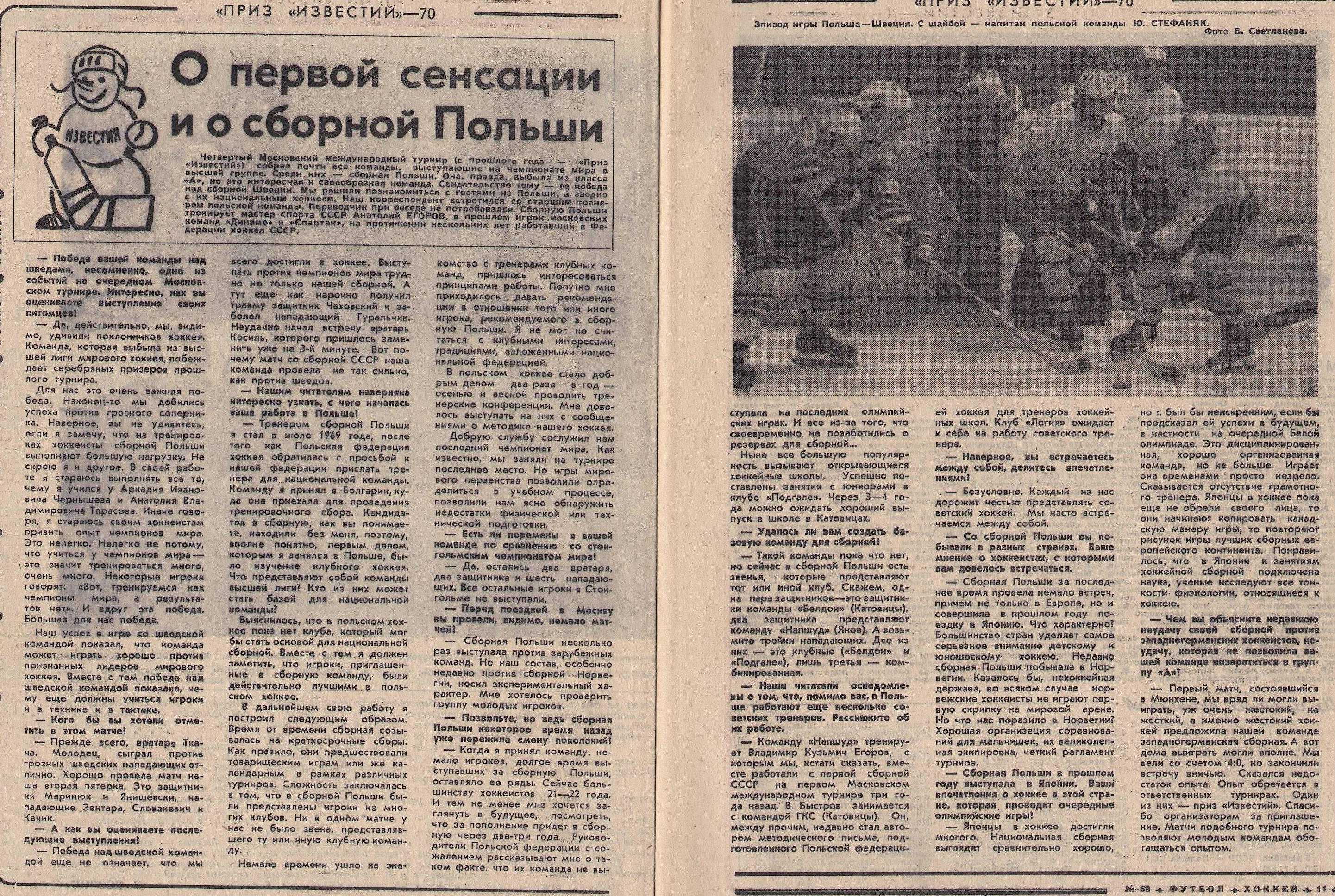 Футбол-Хоккей .о сб.Польши на ПИ-1970.jpg
