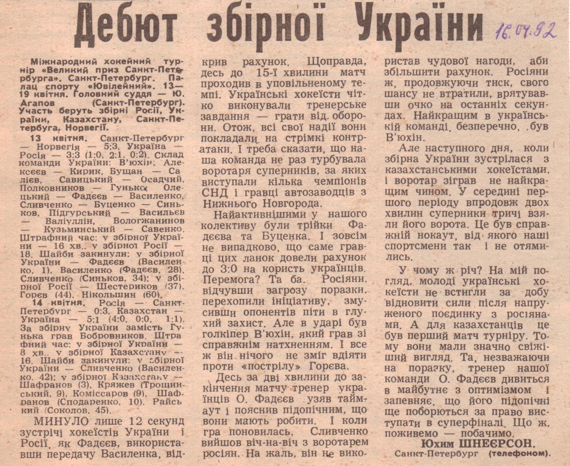 1992.Украина.ТМ..JPG