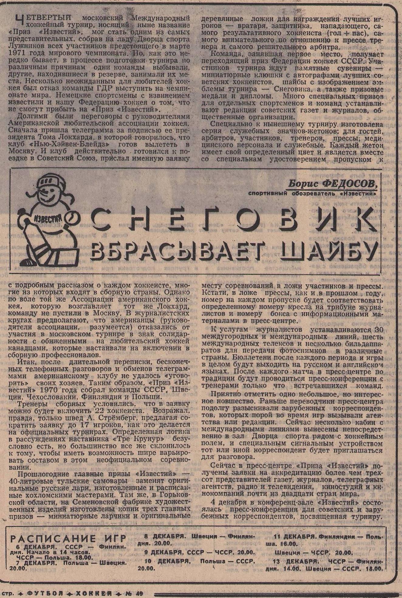ПИ-1970.Футбол-Хоккей.1970.349..jpg