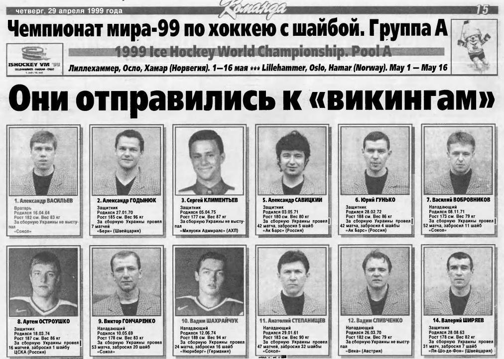 1999.ЧМ.Украина.-1.JPG