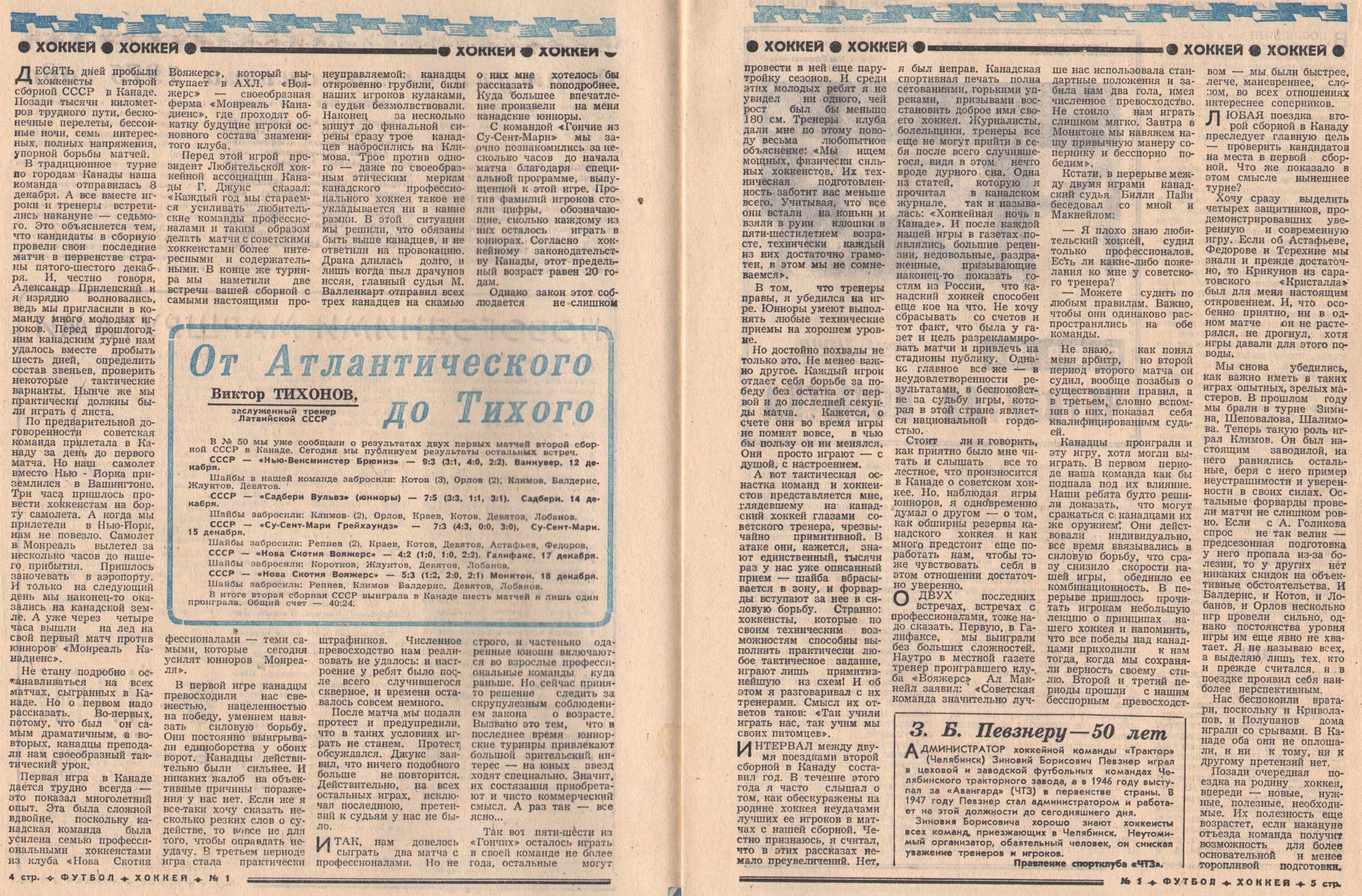 Ф-Х.№1.1975.jpg