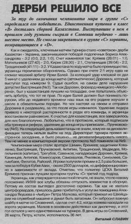 1996.группа С.Украина(еж-к Хоккей).JPG