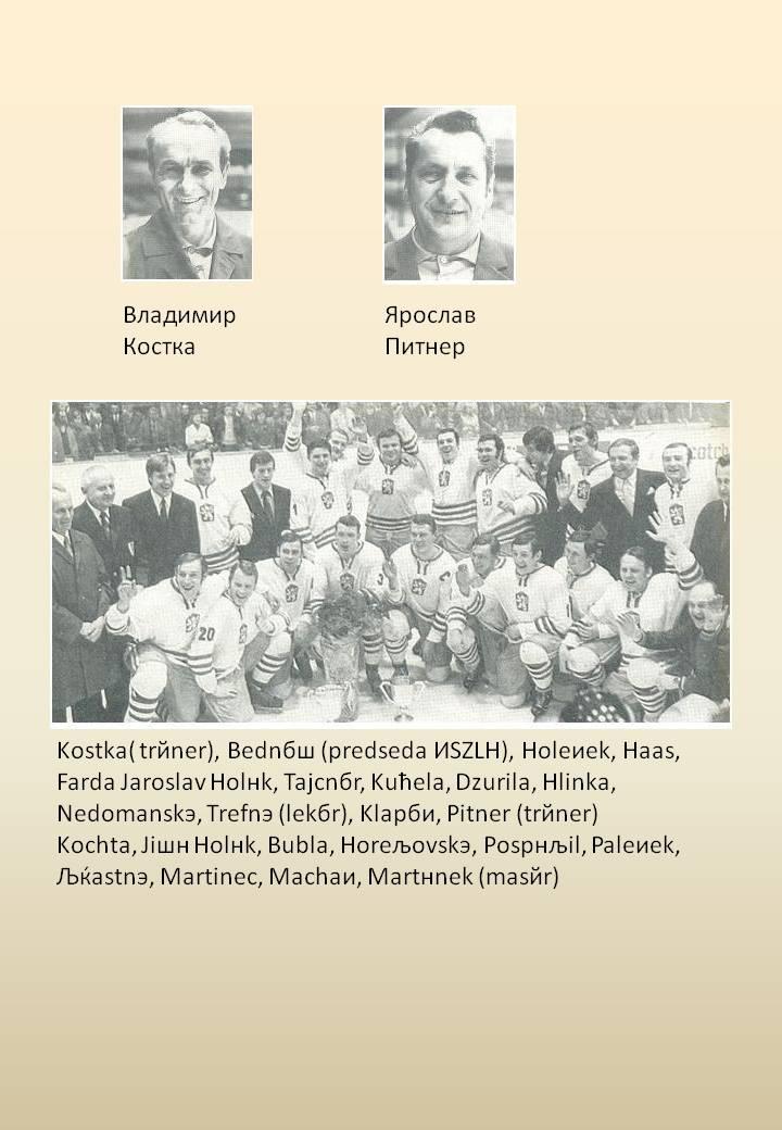 сб.ЧССР-1972.стр.3..JPG