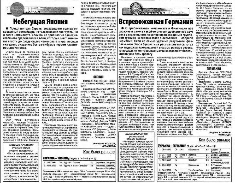 2003.ЧМ.Украина-5.JPG