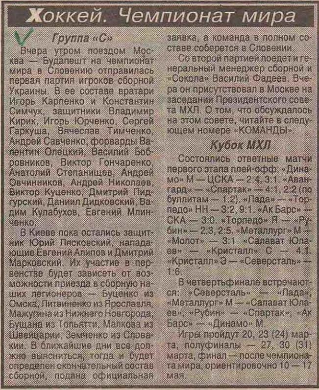 1996.группа С.Украина.JPG