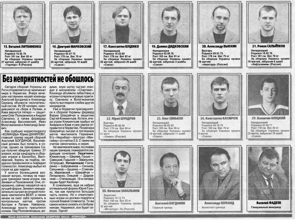1999.ЧМ.Украина.-2.JPG