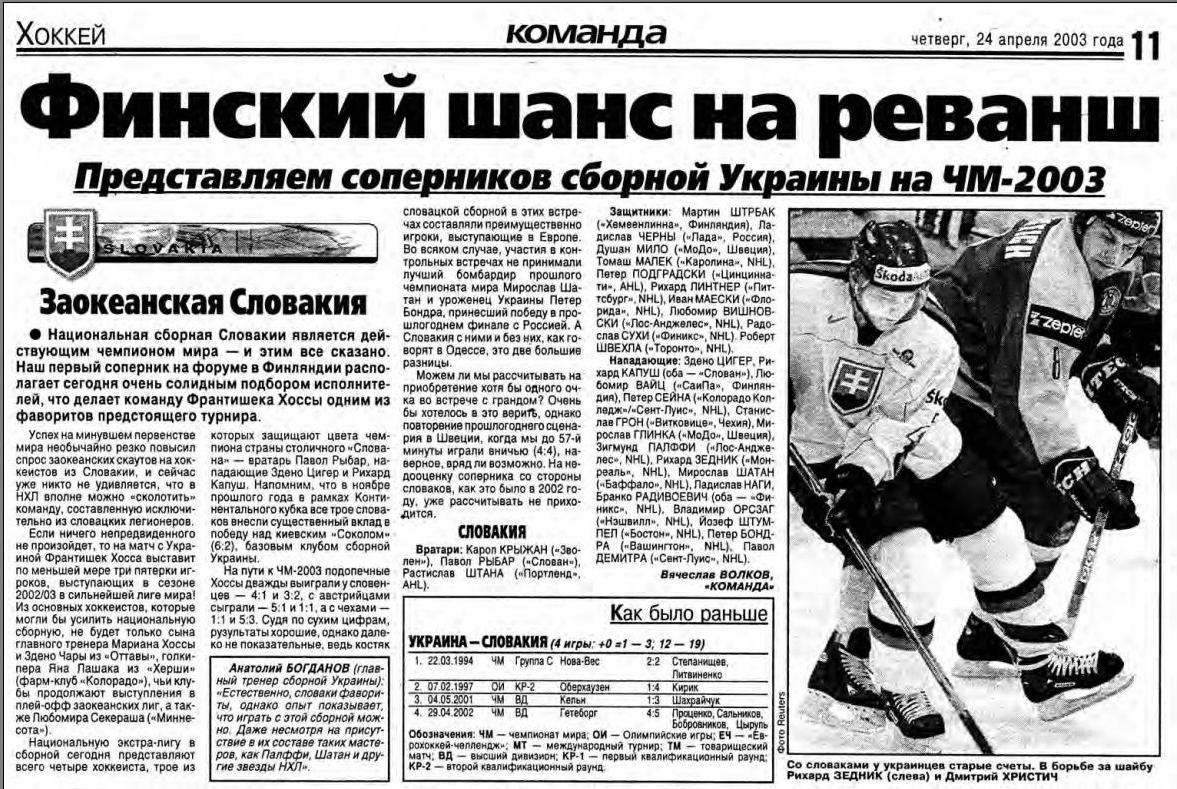 2003.ЧМ.Украина-4.JPG
