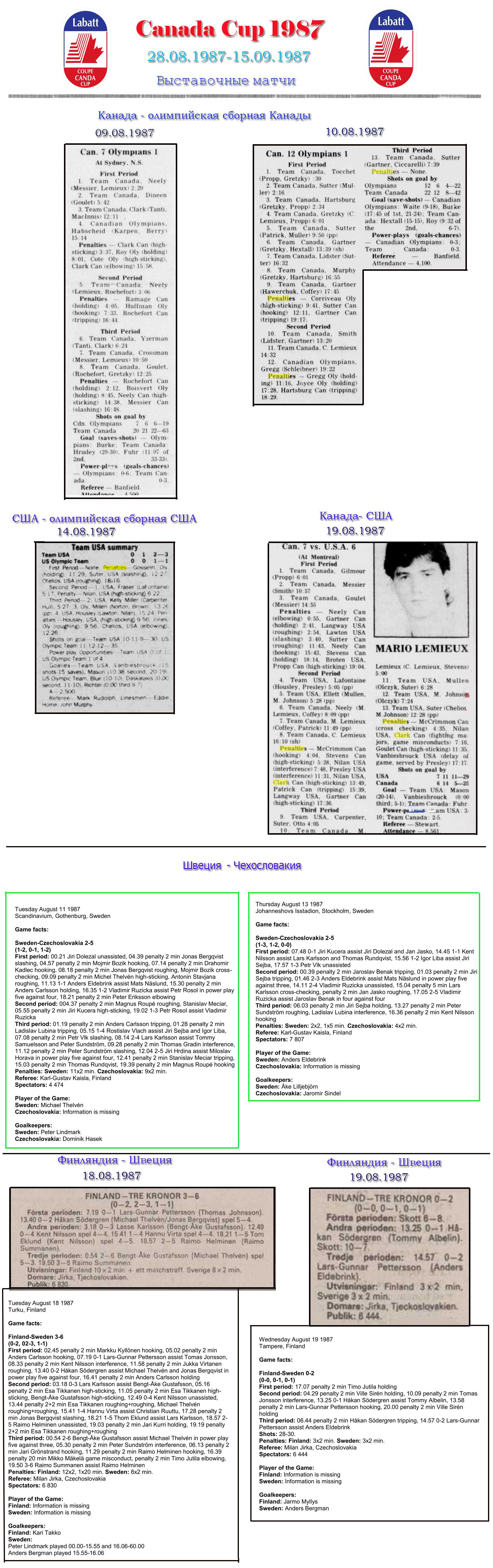 1987.Кубок Канады.Выставочные матчи.2..jpg
