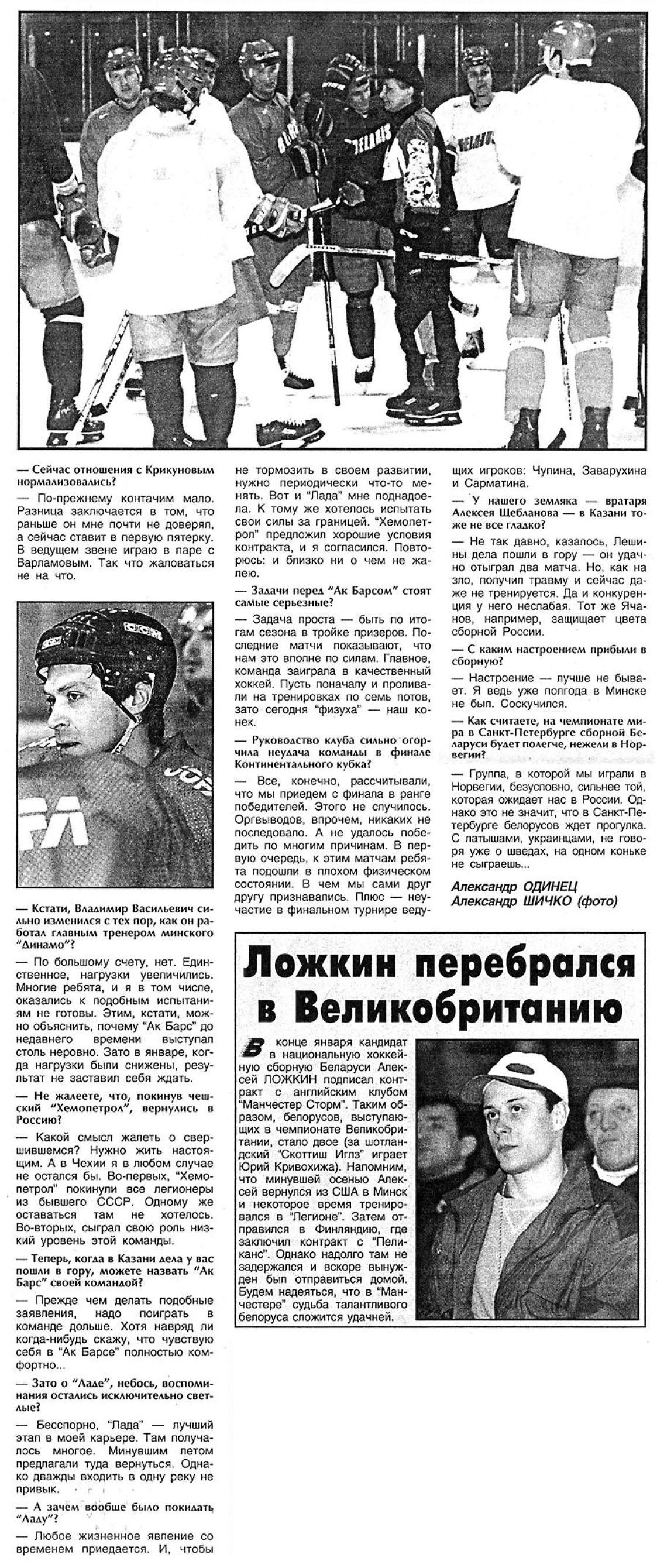 08.02.2000-1.jpg