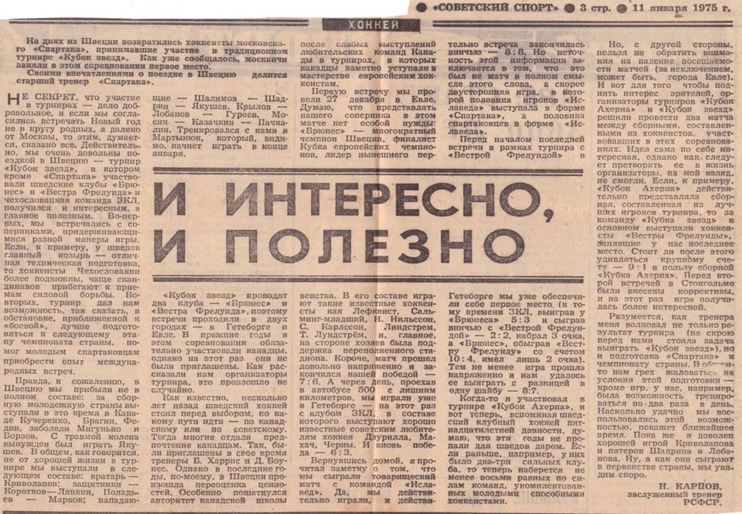 11.01.1975.Н.Карпов-о Кубке Звёзд(сезон 1974-1975)-1.JPG