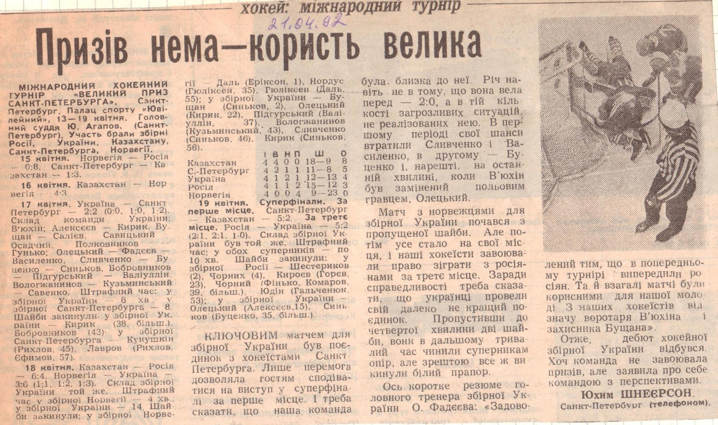 1992.Украина.ТМ-1.JPG
