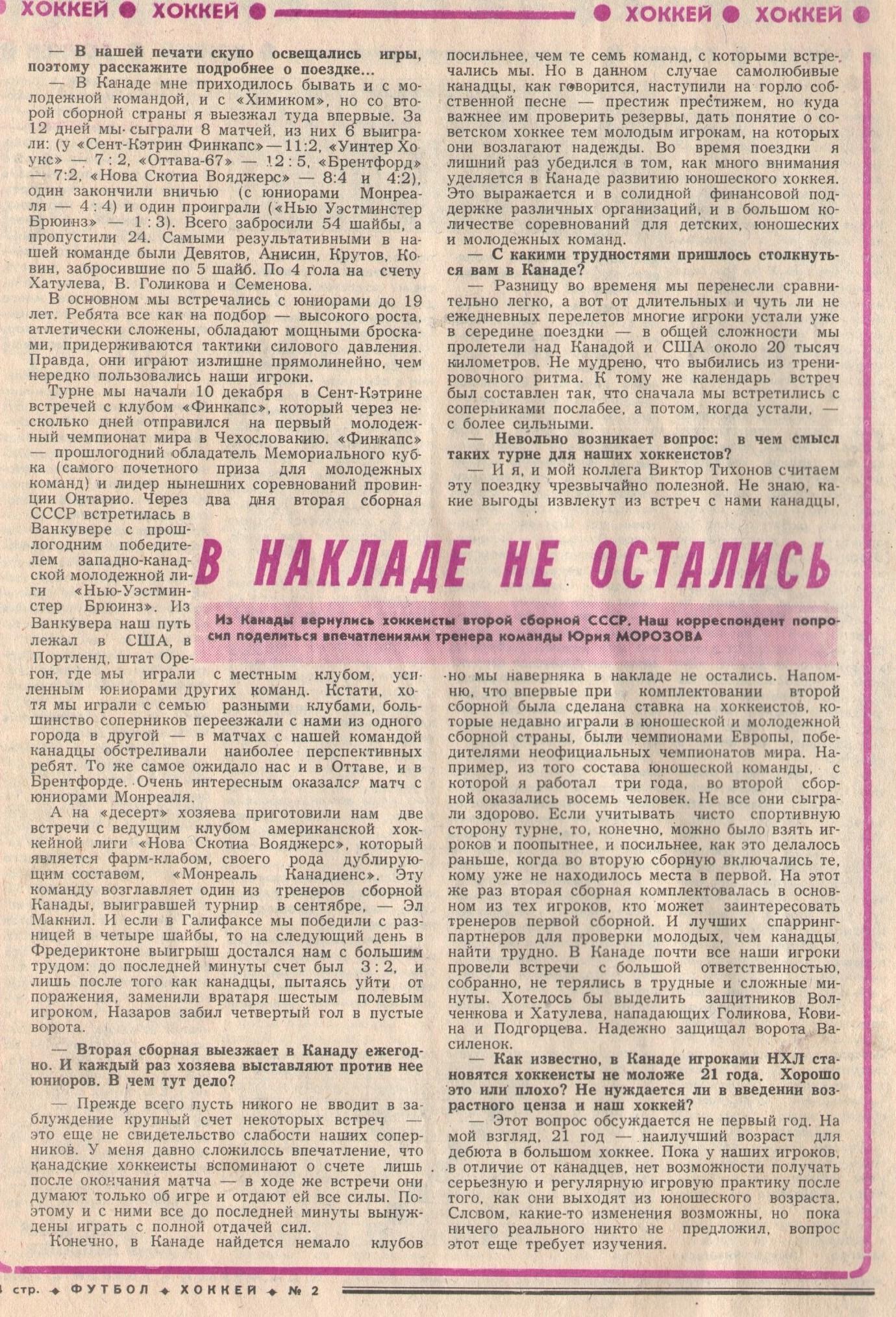 Ю.Морозов о турне сб.СССР-2..jpg