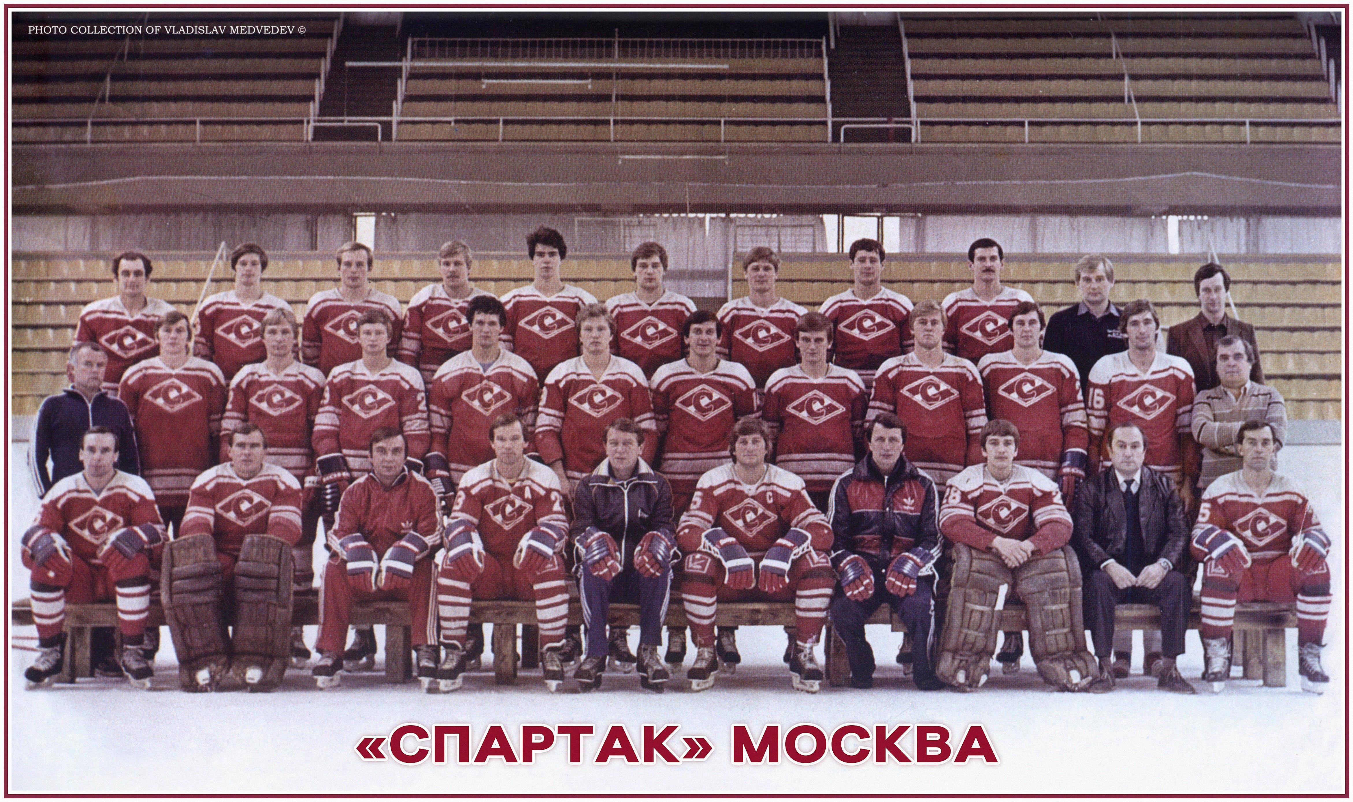 Спартак 85 2.jpg