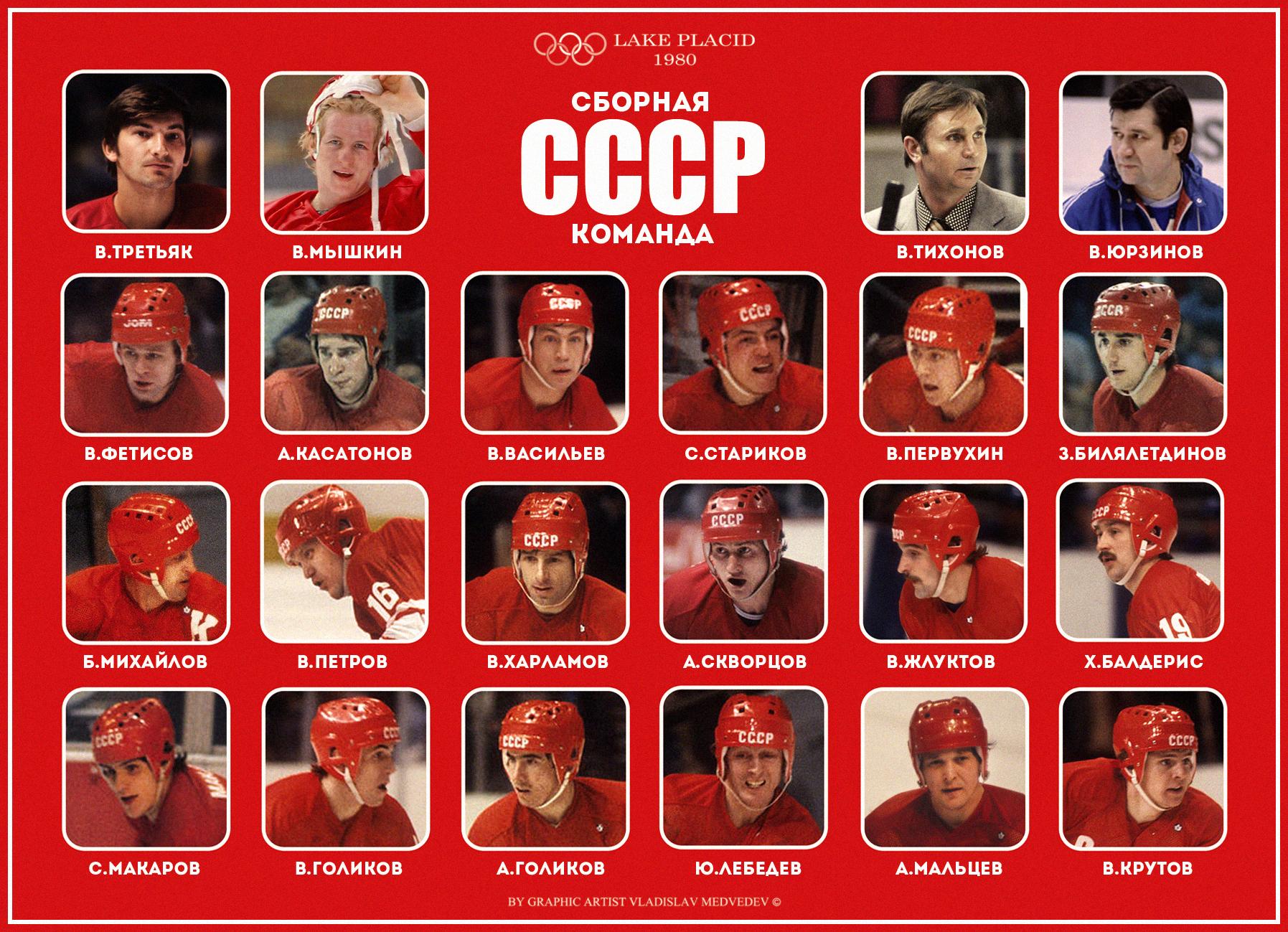 СБОРНАЯ СССР 1980 1 вариант.jpg