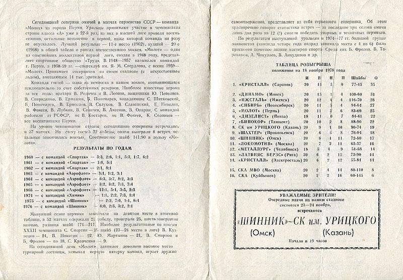 hokkey-XXXIII-chempionat-sssr-181178-02.jpg
