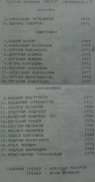 Мечел 1995-96.JPG