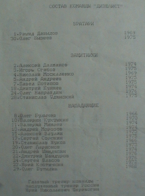 Пенза 1993-94.JPG