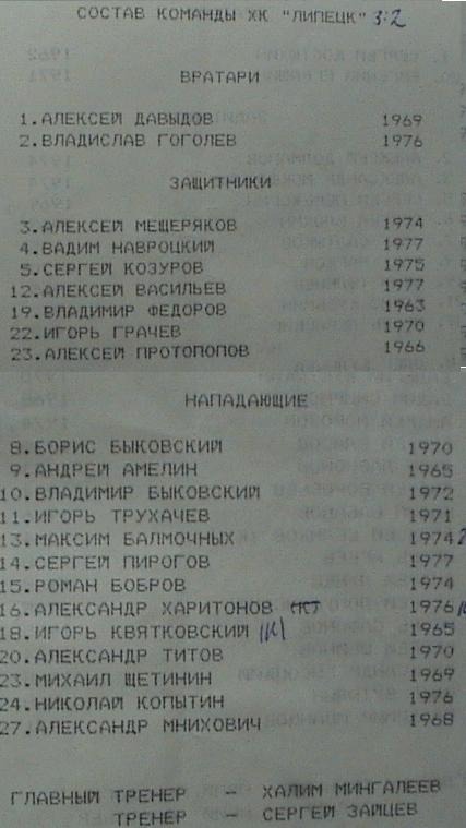 Липецк 1995-96.JPG