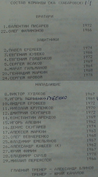 Хабаровск 1995-96.JPG