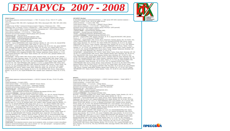 БЕЛАРУСЬ 2007-08.2.jpg