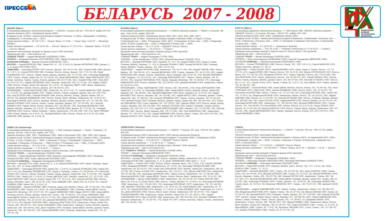 БЕЛАРУСЬ 2007-08.1.jpg