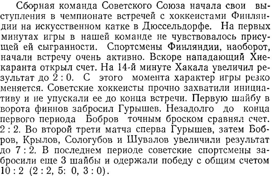 СССР - Финляндия ЧМ 1955.PNG