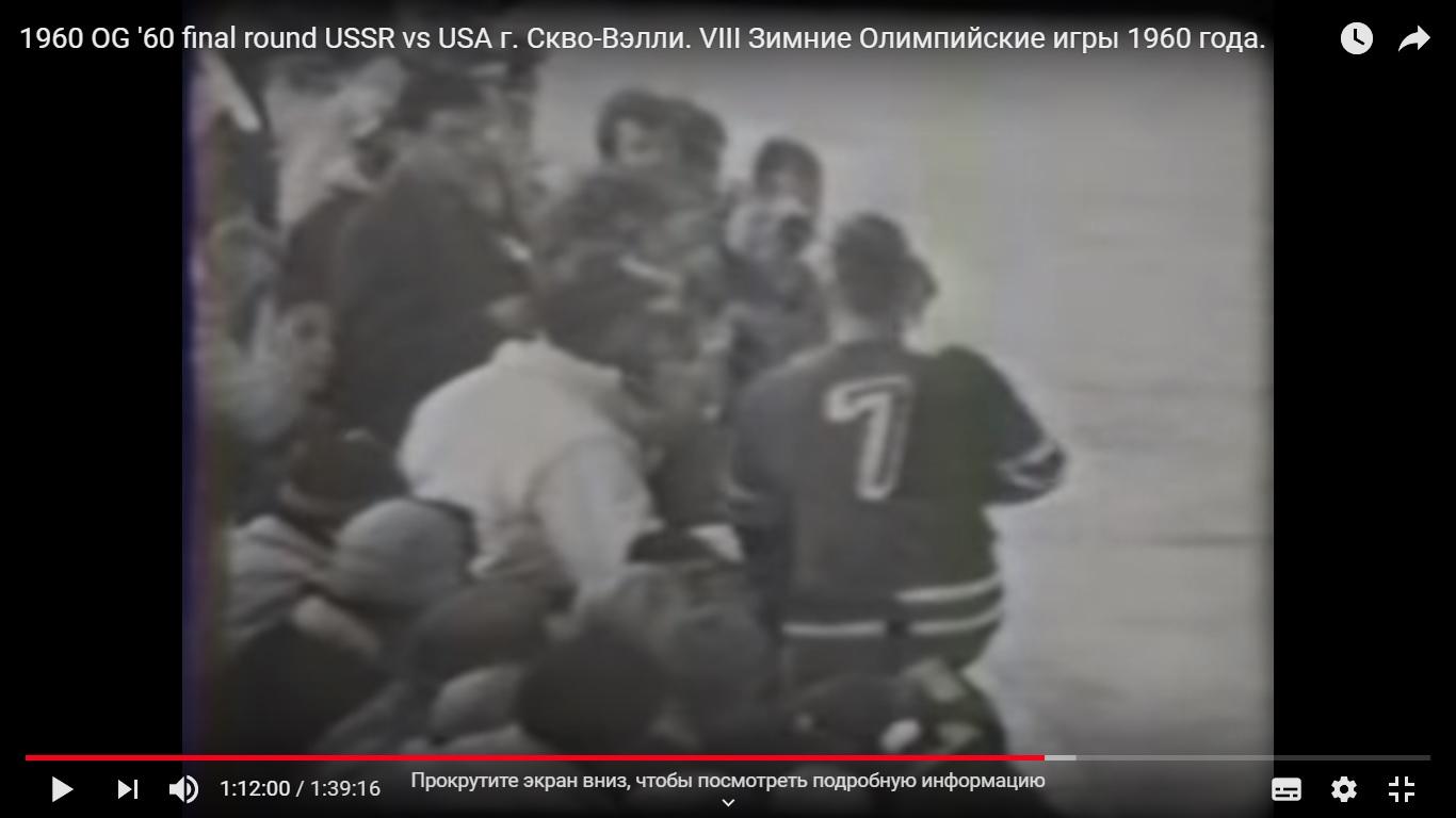 USA USSR 3-2 OG 1960.jpg