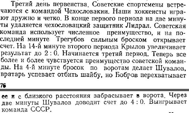 СССР Чехословакия ЧМ 1955.PNG